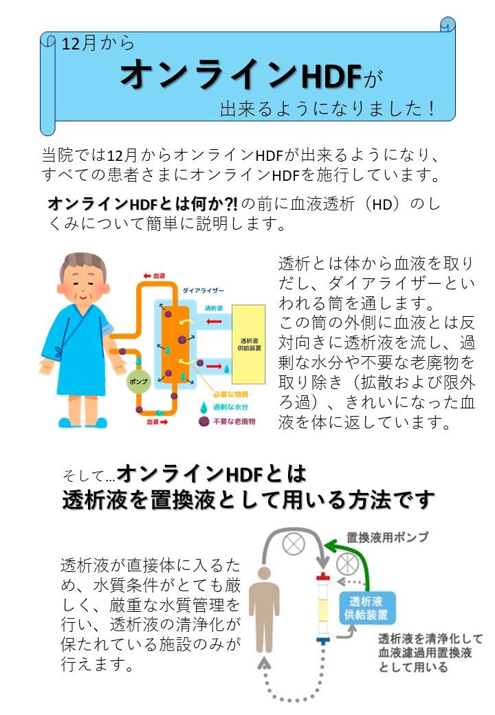 オンラインHDF治療