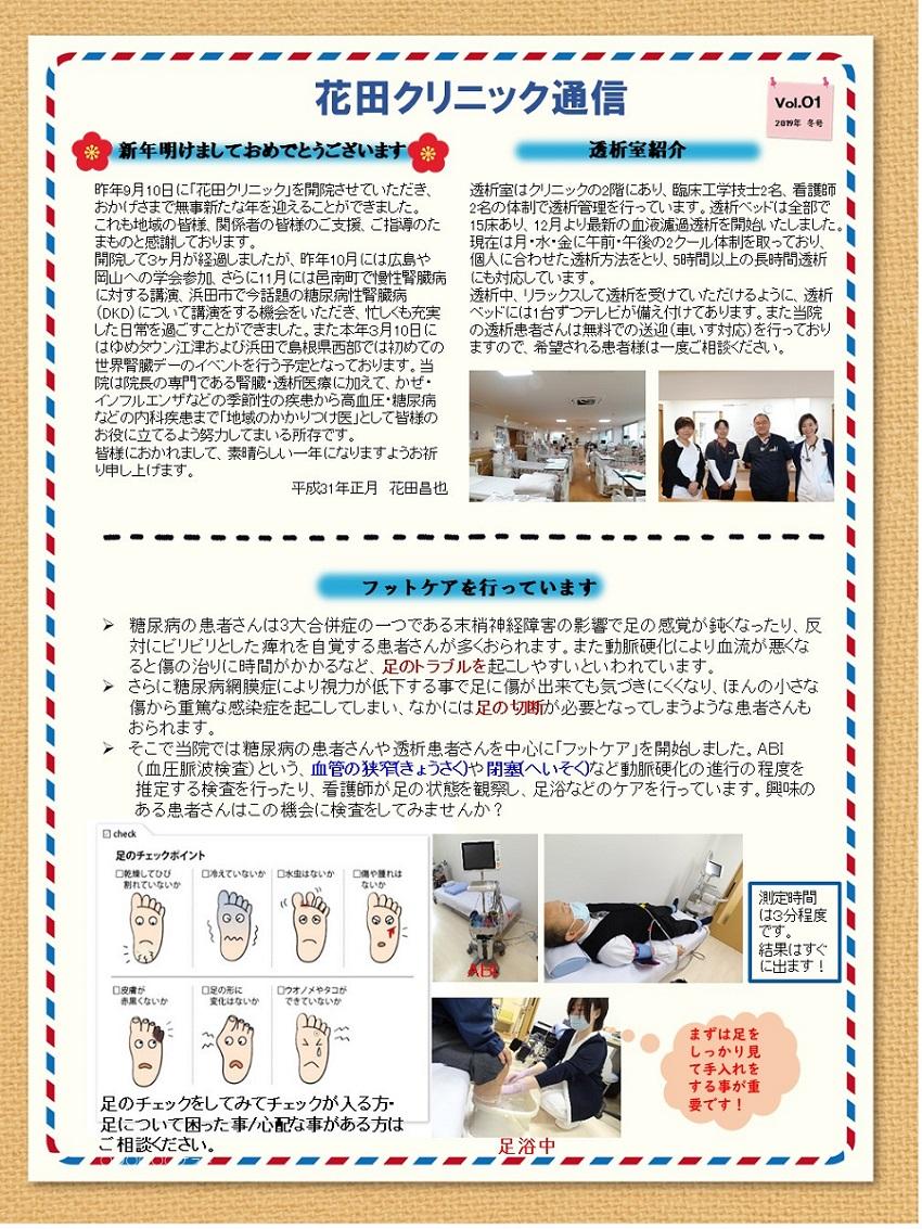 花田クリニック通信 Vol.2
