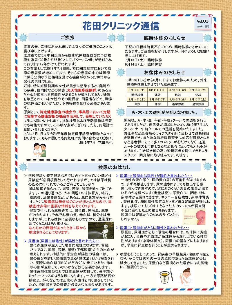 花田クリニック通信 Vol 03 2019年夏