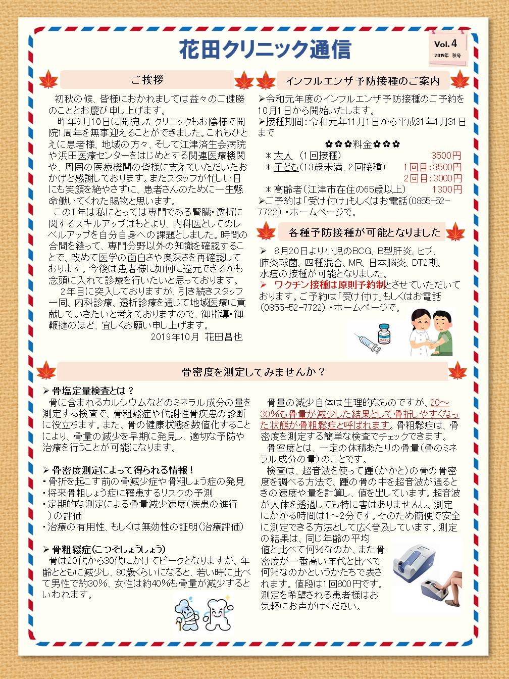 花田クリニック通信Vol.4
