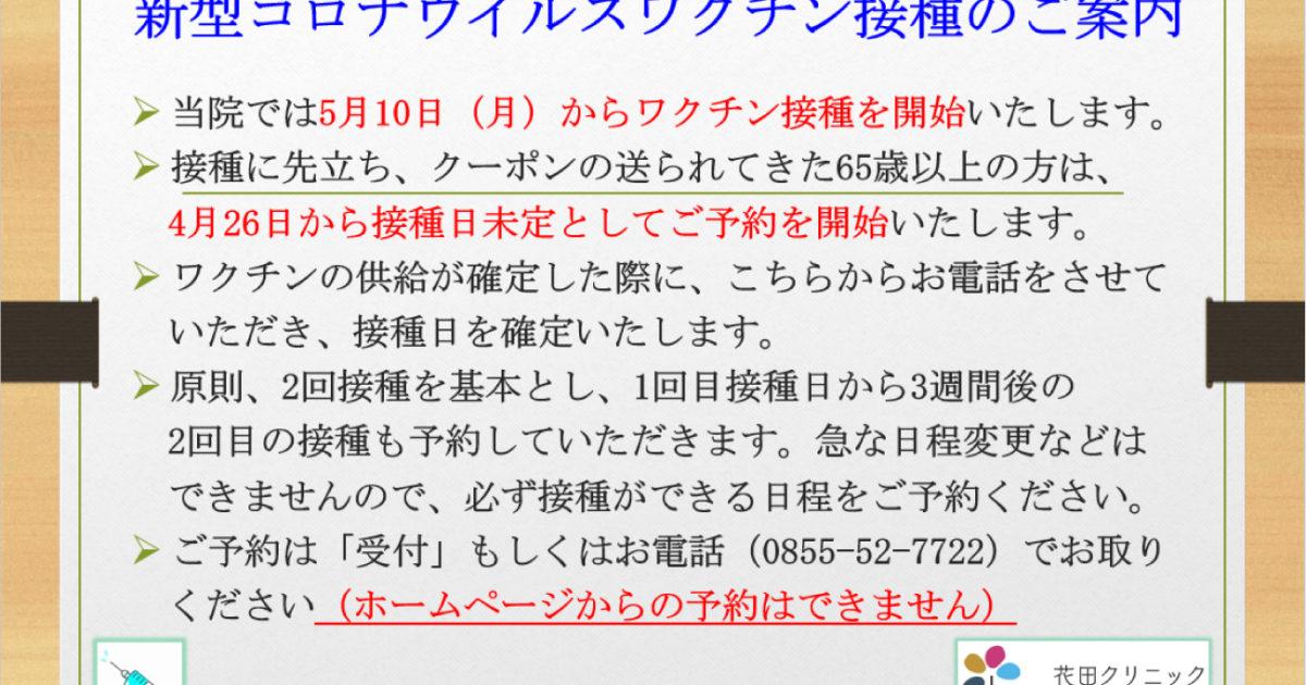 ウイルス 島根 コロナ 島根県感染症情報:新型コロナウイルス感染症 報告数推移